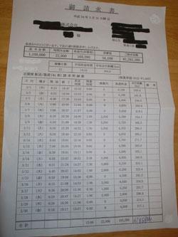 seikyuusyo_0416.jpg