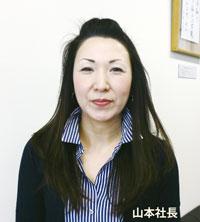 yamamoto_0423.jpg