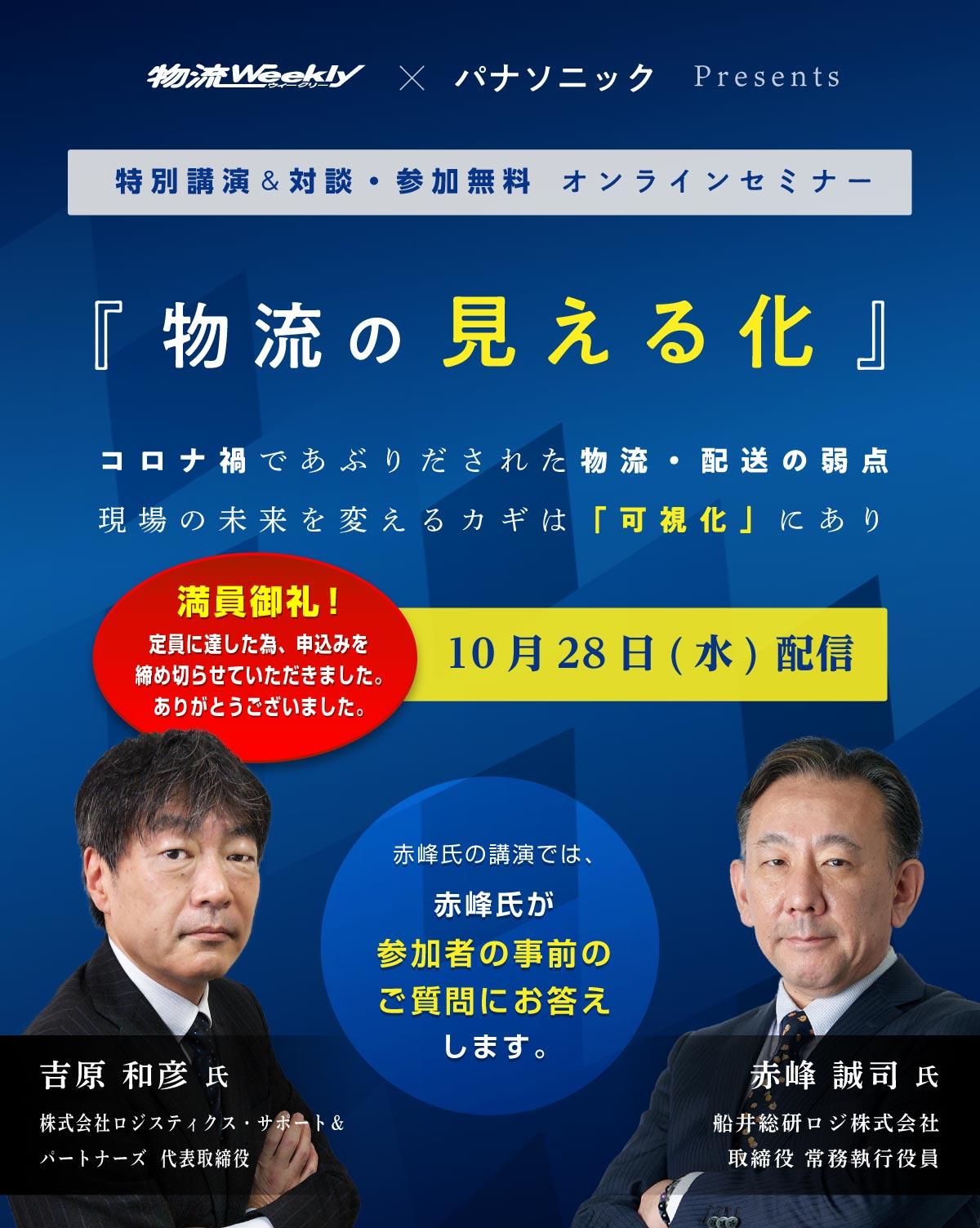 吉原和彦氏、赤峰誠司氏、業界の2大巨頭と言われるトップコンサルによる講演。