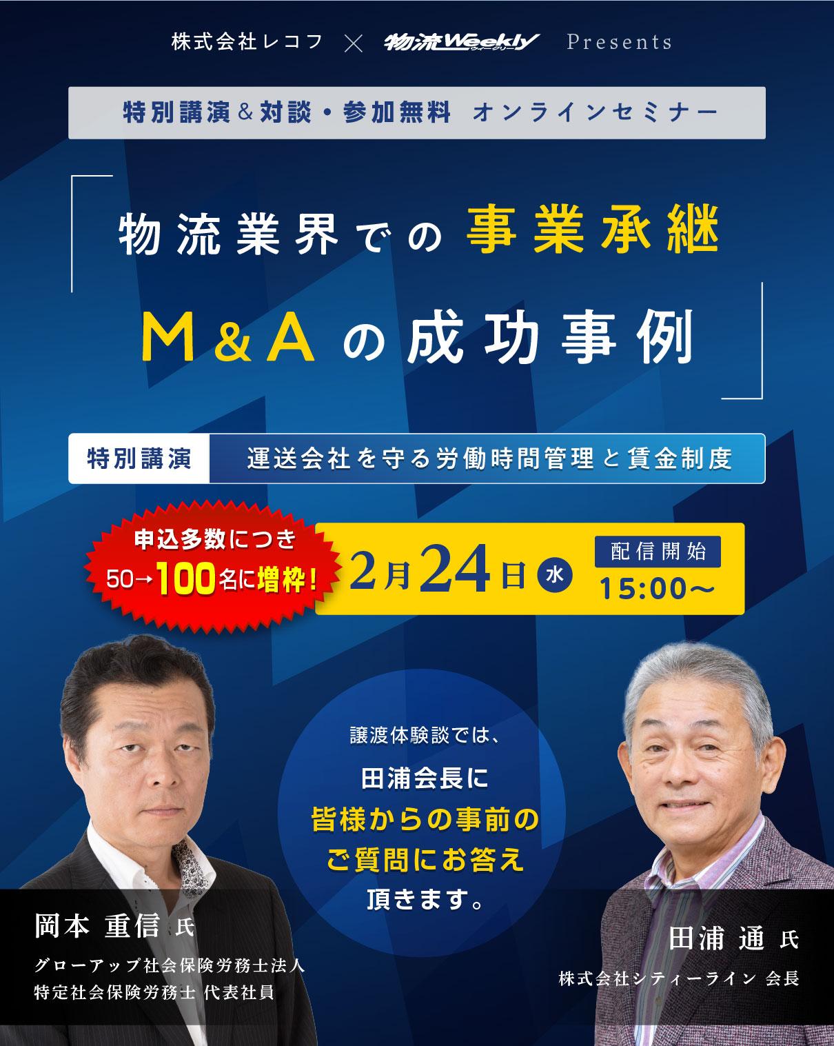 オンラインセミナー『物流業界での事業承継・M&Aの成功事例』特別講演&対談、2月24日(水)配信。