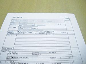 daicho_0728.jpg
