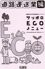 eco_1213.jpg