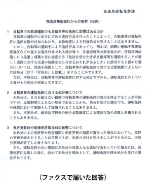 fax_0912.jpg