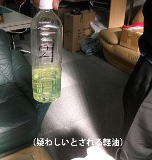 keiyu_0402.jpg