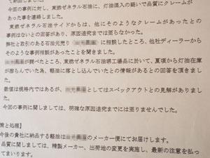 tenmatsu_0314.jpg