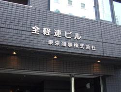zenkeiren_0927.jpg