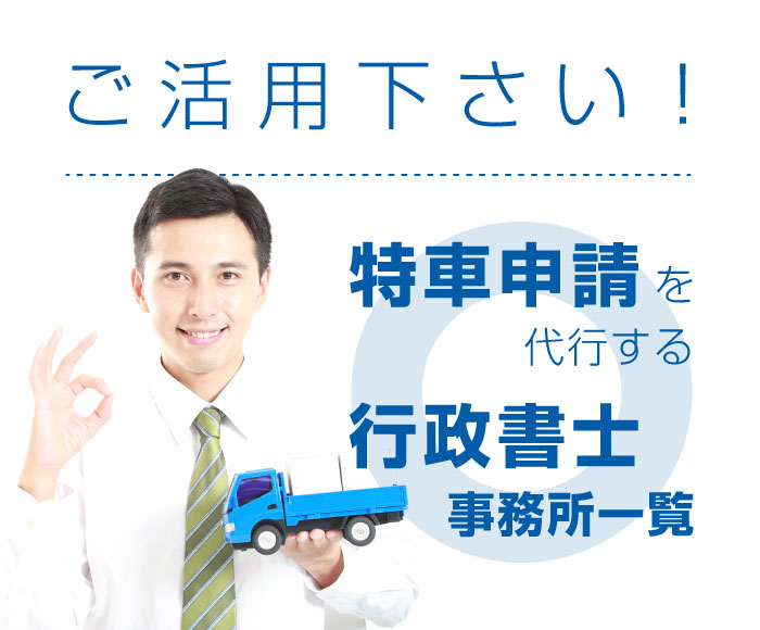 特車申請を代行する行政書士事務所一覧