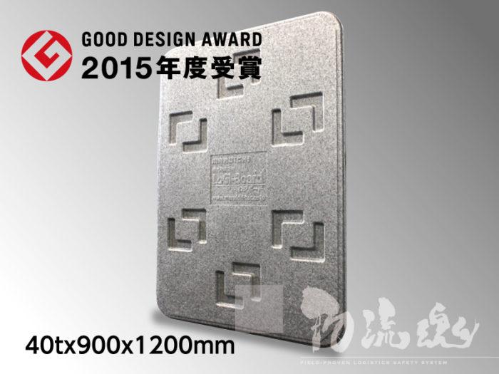 「ロジボード」「ケースロック」グッドデザイン賞受賞
