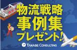 タナベ経営の物流経営研究会