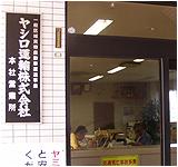 ヤシロ運輸株式会社 内藤哲二社長