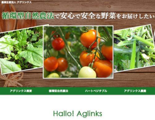 アグリンクス 高品質野菜を栽培、鮮度保つ輸送を望む