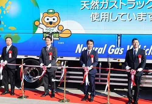 富士運輸 大型天然ガストラック出発式、天然ガス車の普及めざす