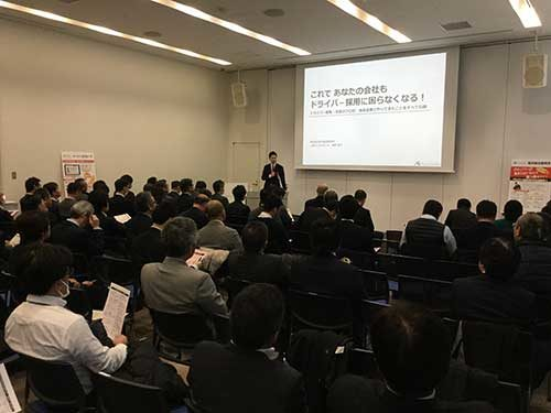 船井総研ロジ 大阪でセミナー「ドライバー採用に工夫を」