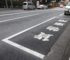 駐車規制の見直し 各都道府県警へ、まずは要望を確実に