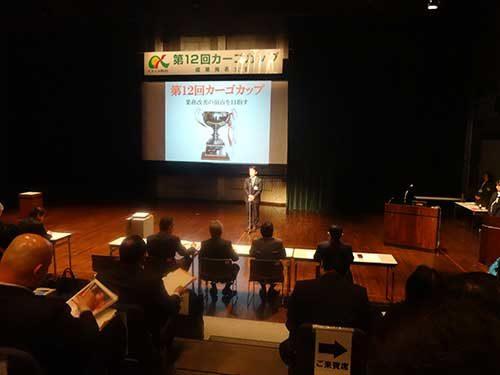 シーエックスカーゴ 業務改善の成果を発表「カーゴカップ」