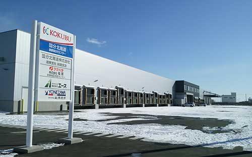 国分北海道 三温度帯対応の総合センターを新設