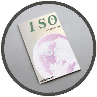ISO取得物流企業要覧