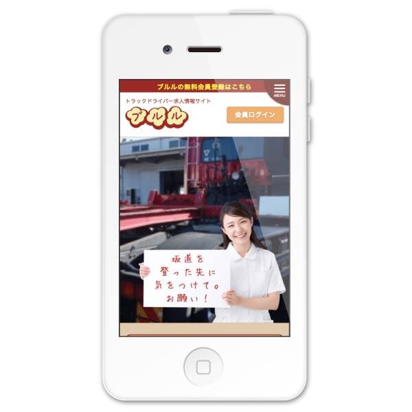提携サイト 「ドライバー求人サイト ブルル」 掲載料5万円引き