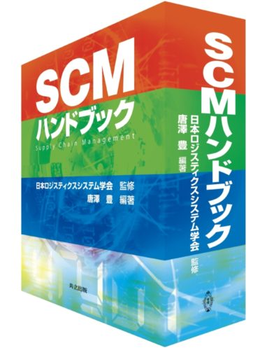 共立出版 「SCMハンドブック」発売