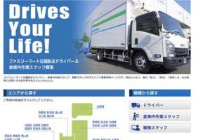 ファミリーマート 物流会社と密接に連携、ブランド力でドライバー採用