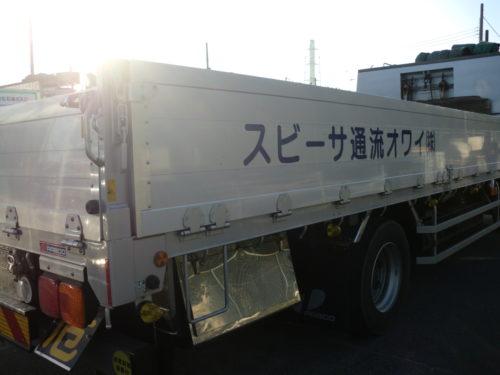 株式会社イワオ流通サービス 岩尾浩司常務