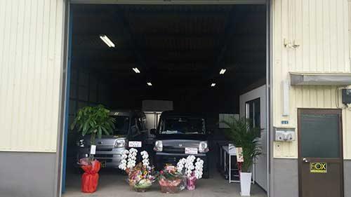 FOX 厚木支店オープン、タイムリーな対応可能に