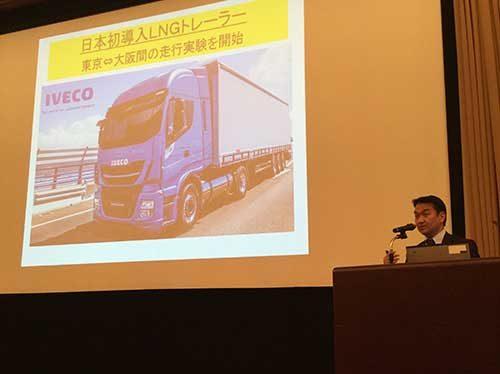 富士運輸 IVECO車を導入、充填1回で1500キロ