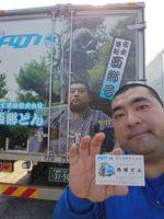 富士運輸福岡支店 前田祐輔氏「社会の役に立つ職業」