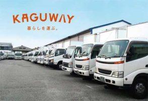 全国家具輸送ネットワーク「KAGUWAY」がスタート