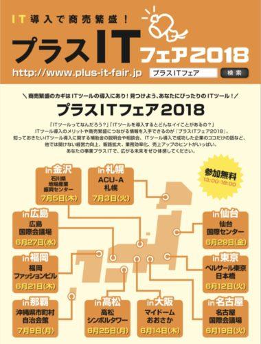 プラスITフェア2018 全国10会場で開催