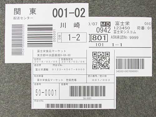 富士栄シスコム 商品管理も可能なラベルプリンター