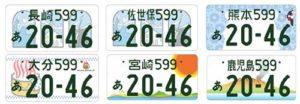 九運局 地方版図柄入りのナンバープレート