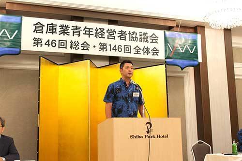 倉青協 総会と全体会開催「横のつながり広げ、発展を」