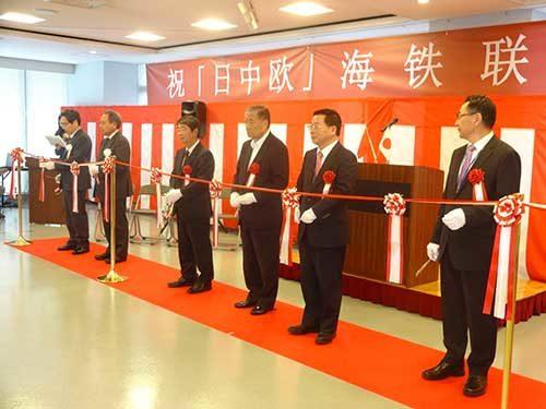 日新とシノトランスジャパン 日中欧一貫輸送サービス、初出荷記念セレモニー