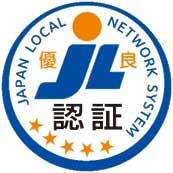 JL連合会 85事業所が認定