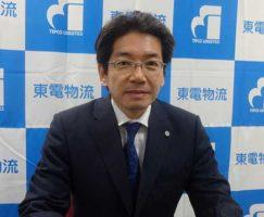 東電物流 社長就任から1年「新たなビジネス展開を」