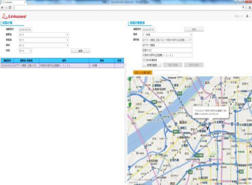 NTTデータ関西 「Linkware動態管理システム」 GPSで作業状態を把握