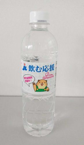 JL九州・沖縄 ペットボトル水を販売、1本購入で5円の募金