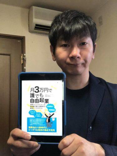 藤井運送サービス 電子書籍出版、ベストセラーランキング1位に