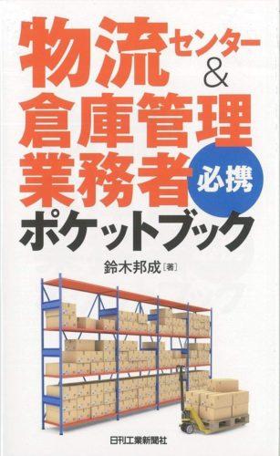 物流エコノミスト鈴木邦成氏の著書「物流センター&倉庫管理業務者必携ポケットブック」発売