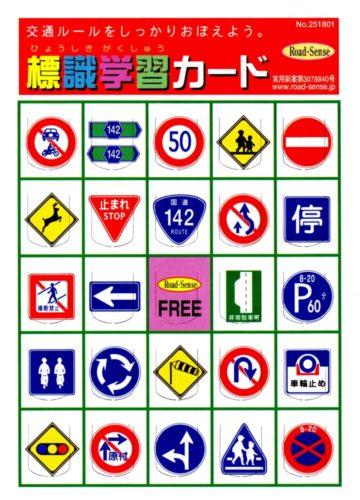 広報企画 「気がつけば学習」がモットー、交通標識学習ビンゴカード