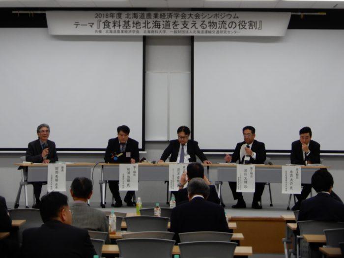 北海道で「食料基地を支える物流」シンポジウム開催