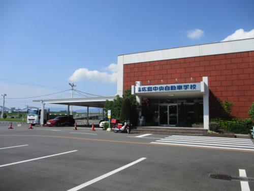 広島中央自動車学校 大型・けん引の免許教習を開始