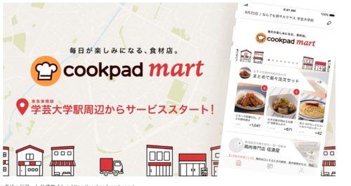 クックパッド 指定場所受け取りのネットスーパー開業
