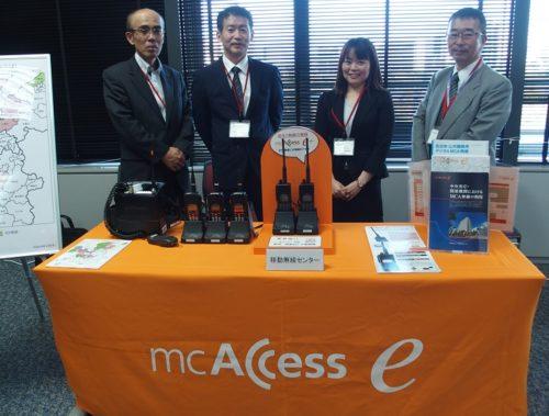 移動無線センター 「mcAccess e+」に新型、IP無線搭載のオールインワンモデル