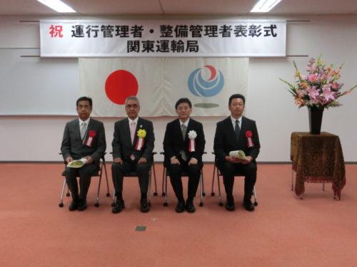 関東運輸局 運行管理者・整備管理者表彰