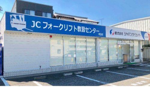 ジャパンクリエイト 埼玉にフォークリフト教習センター開校