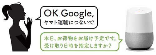ヤマト運輸 「Googleアシスタント」と連携、話しかけるだけで変更