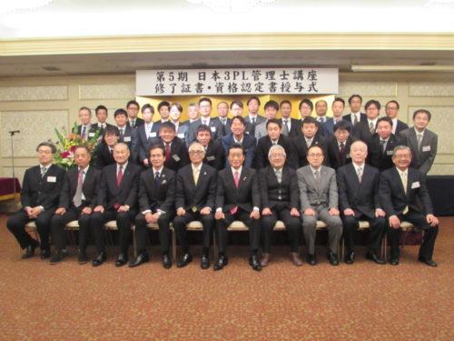 日本3PL協会 29人が管理士資格取得、修了証授与式