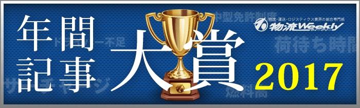 年間記事大賞